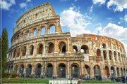 Коллизей автобусный тур в италию