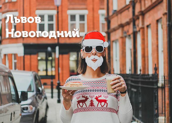 Тур во Львов на Новый год 2019
