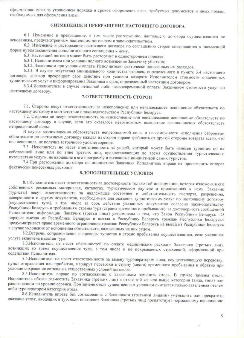 Договор на оказание туристических услуг