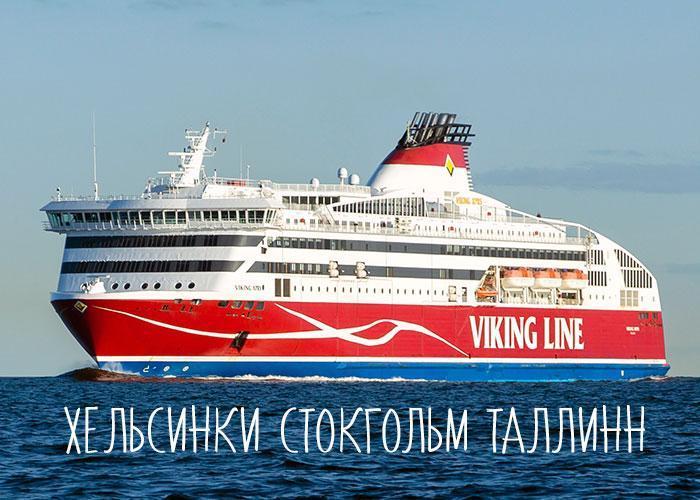 круиз по Прибалтике