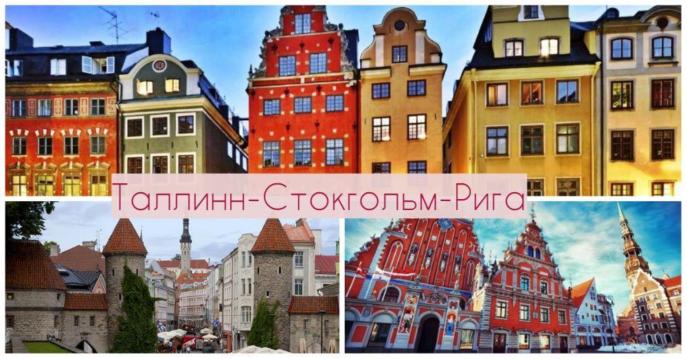 Таллин-Стокгольм-Рига паром