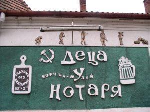deca_u_notarya