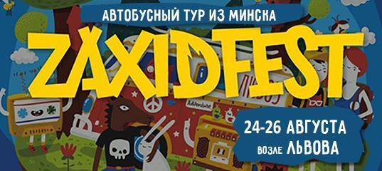 Фестиваль Захидфест 2018 автобусный тур во Львов