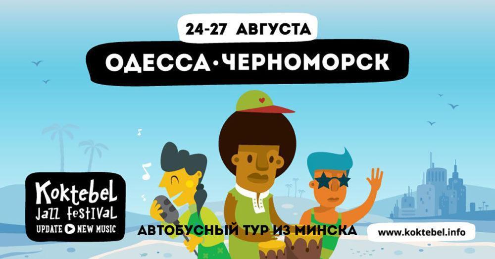 тур в Одессу фестиваль