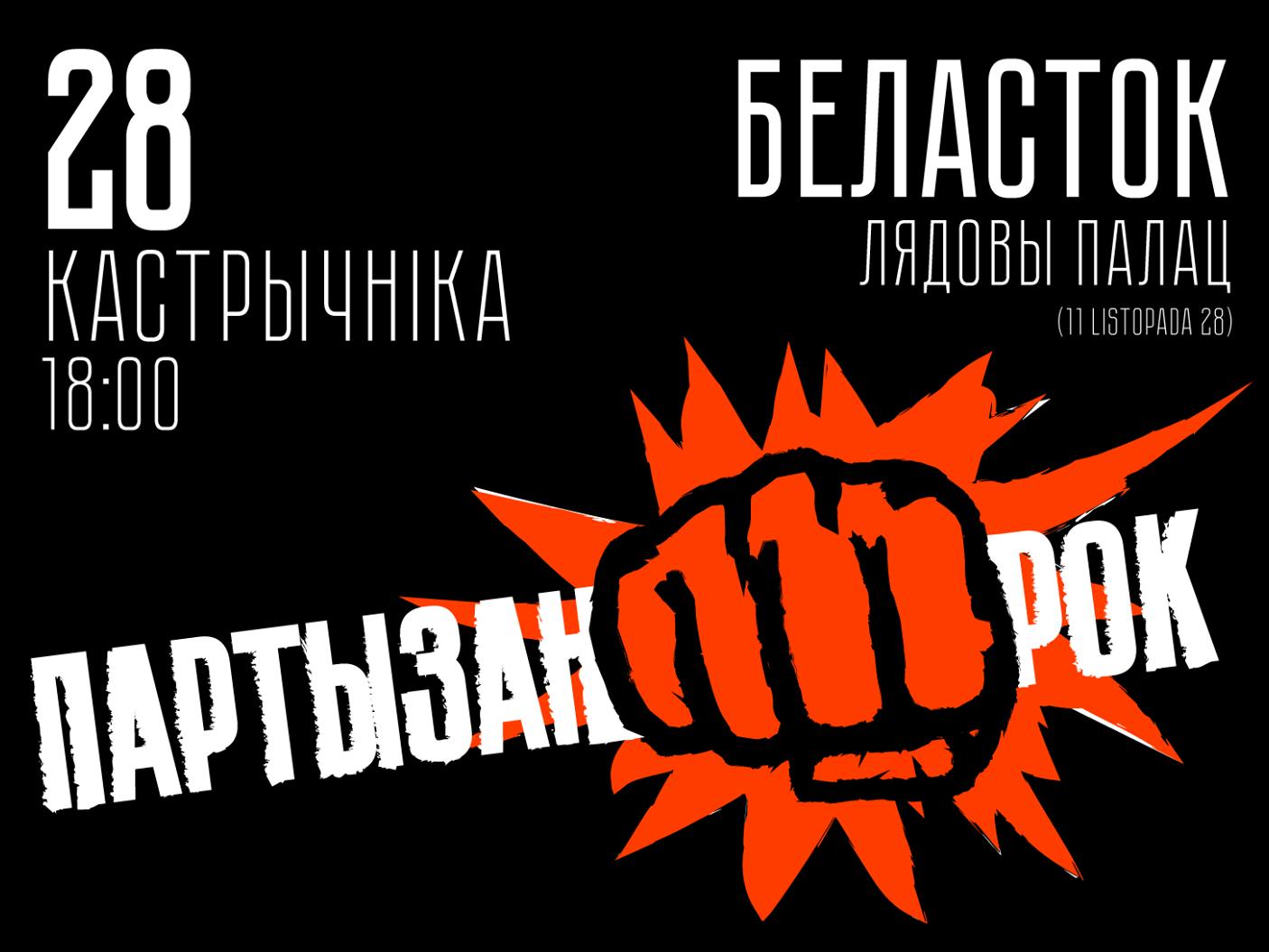 Партизан Рок