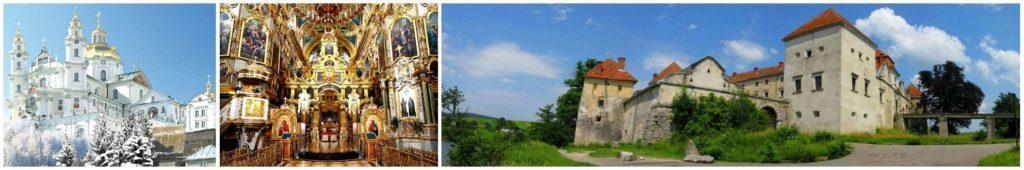 Свято-Успенская Почаевская лавра и Свиржский